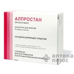 Алпростан конц. для инфузий 0,1 мг ампулы 0,2 мл №10