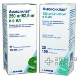 Амоксиклав 2Х таблетки п/о 625 мг №14