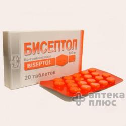 Бисептол таблетки 120 мг №20
