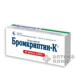 Бромкриптин таблетки 2,5 мг №30