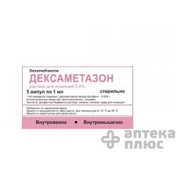 Дексаметазон раствор для инъекций 4 мг ампулы 1 мл №5