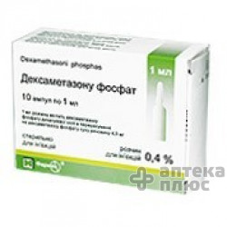 Дексаметазон раствор для инъекций 4 мг ампулы 1 мл №10