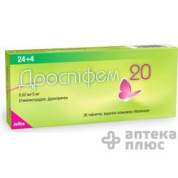 Дроспифем 20 таблетки п/о 3,02 мг №28