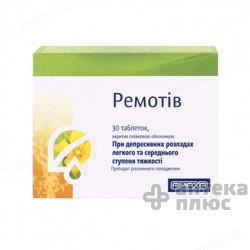 Ремотив таблетки п/о 500 мг №30
