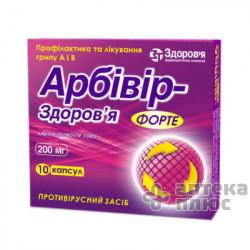 Арбивир капсулы 200 мг №10