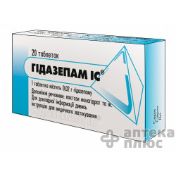 Гидазепам IC таблетки 20 мг №20