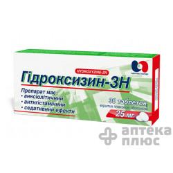 Гидроксизин таблетки п/о 25 мг №30