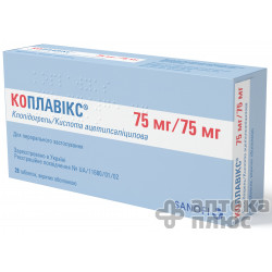 Коплавикс таблетки п/о 75 мг + 75 мг №28