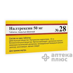 Налтрексин таблетки п/о 50 мг №28