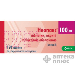 Неопакс таблетки п/о 100 мг №120