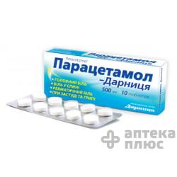 Парацетамол таблетки 500 мг №10