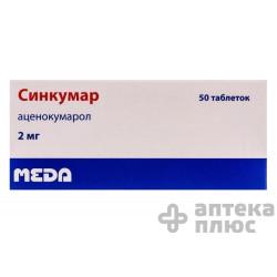 Синкумар таблетки 2 мг №50