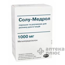 Солу Медрол лиофил. порошок для инъекций 1000 мг с раств. №1