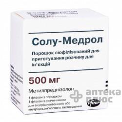 Солу Медрол лиофил. порошок для инъекций 500 мг с раств. №1