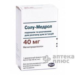 Солу Медрол лиофил. порошок для инъекций 40 мг с раств. №1