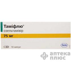 Тамифлю капсулы 75 мг №10