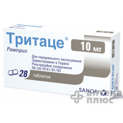 Тритаце таблетки 10 мг №28