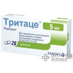 Тритаце таблетки 5 мг №28
