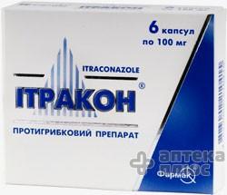 Итракон капсулы 100 мг №15