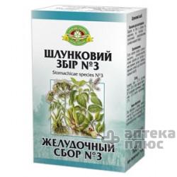 Желудочный Сбор № 3 фильтр-пакет 1,5 г №20