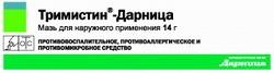 Тримистин мазь туба 14 г №1