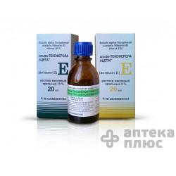 Витамин E раствор масл. 10% флакон 20 мл №1