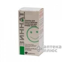 Зиннат гран. д/п суспензия 125 мг/5 мл флакон 100 мл