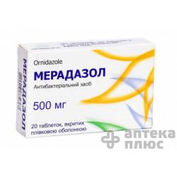 Мерадазол таблетки п/о 500 мг №20