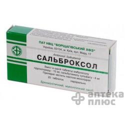 Сальброксол таблетки №20