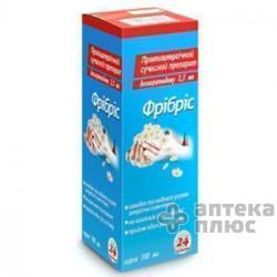 Фрибрис сироп 2,5 мг/5 мл флакон 100 мл №1