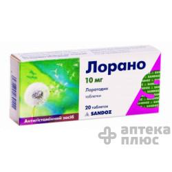 Лорано таблетки 10 мг №20
