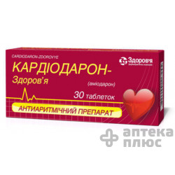Кардиодарон таблетки 200 мг №30