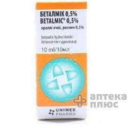 Беталмик кап. глаз. 0,5% флакон-капельн. 10 мл №1