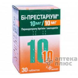 Би-Престариум таблетки 10 мг/10 мг №30