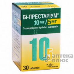 Би-Престариум таблетки 10 мг/5 мг №30