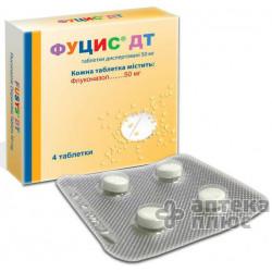Фуцис Дт таблетки дисперг. 50 мг №4