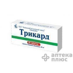 Трикард таблетки п/о 20 мг №30