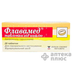Флавамед таблетки 30 мг №20