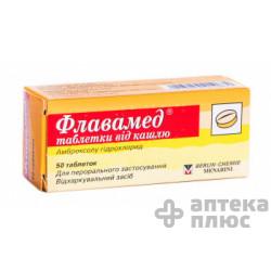 Флавамед таблетки 30 мг №50