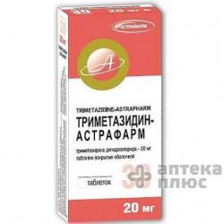 Триметазидин таблетки п/о 20 мг №60