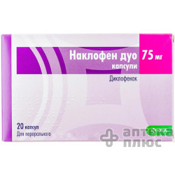 Наклофен Дуо капсулы 75 мг №20