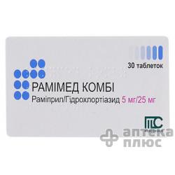 Рамимед Комби таблетки 5 мг + 25 мг №30