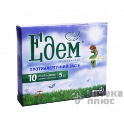 Эдем таблетки п/о 5 мг №10