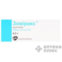 Зовиракс мазь глаз. 3% туба 4,5 г