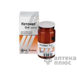 Кетонал капсулы 50 мг №25