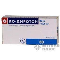 Ко-Диротон таблетки 20 мг + 12,5 мг №30