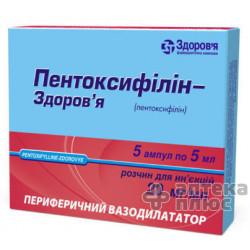 Пентоксифиллин раствор для инъекций 2% ампулы 5 мл №5