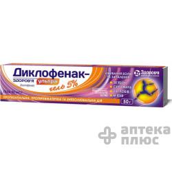 Диклофенак гель 50 мг/г туба 50 г №1