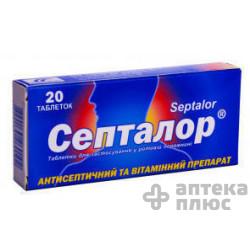 Септалор таблетки д/рассасывания №20