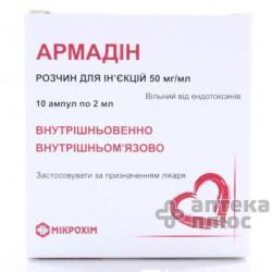 Армадин раствор для инъекций 100 мг ампулы 2 мл №10